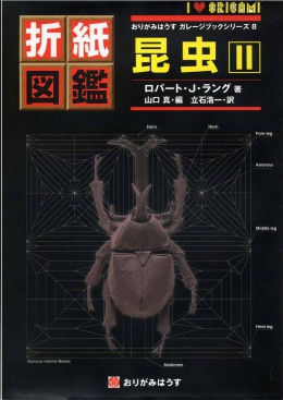 Origami insects (Vol.2)